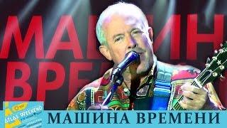 «Машина времени». Фестиваль Atlas Weekend. Киев, ВДНХ,  08.07.2016.