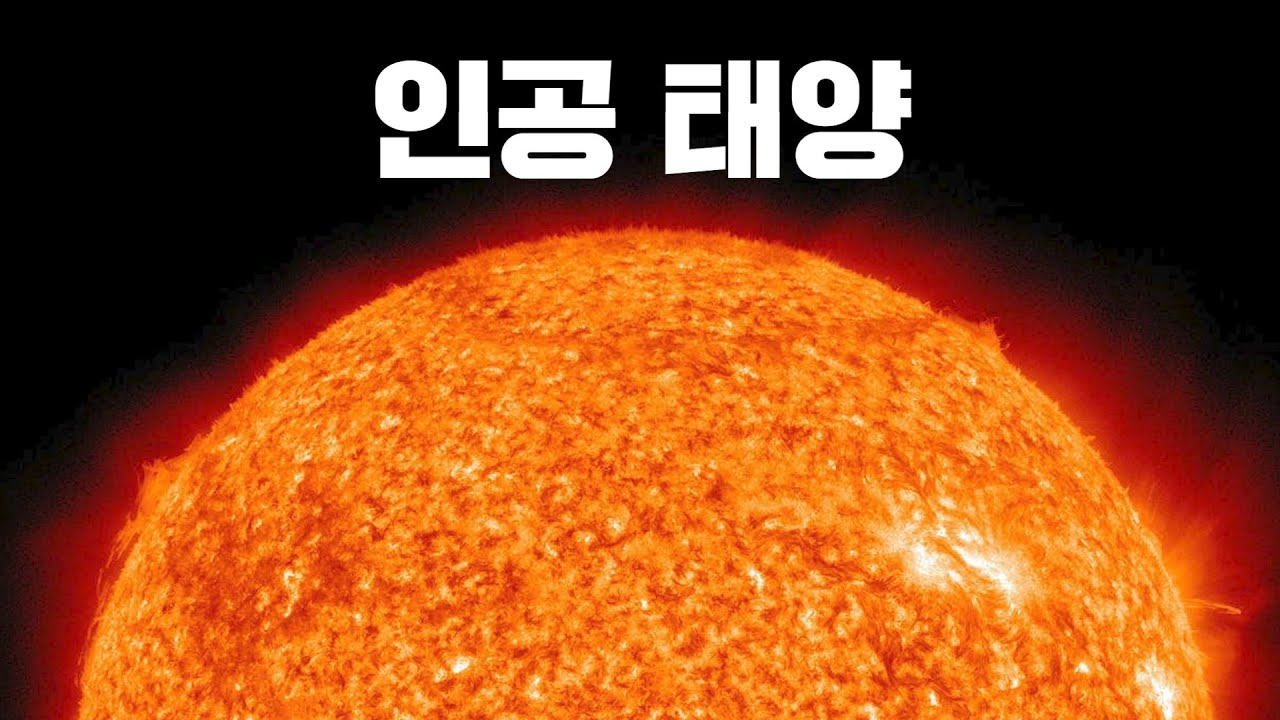 인공 태양 기술 최강국 대한민국, 세계 에너지 판도를 뒤흔들 것!