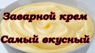 РЕЦЕПТ ЗАВАРНОГО КРЕМА БЕЗ ЯИЦ.