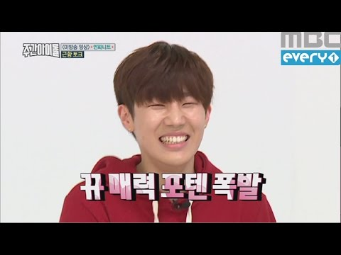(Weekly Idol EP.275)THE MOST Beautiful Creature!!