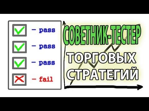 Ручной Тестер Стратегий для МТ4. Недорогая альтернатива Forex Tester`у