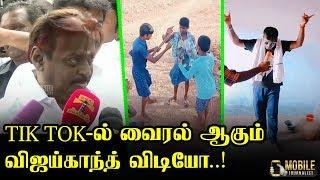 Tik Tok-ல் வைரல் ஆகும் விஜயகாந்த் வீடியோ..!   Tik Tok Vijaykanth Viral Video