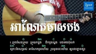 អាណែតមាសបង - Acoustic Guitar Tutorial - KhmerChords