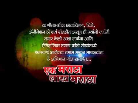Ek Maratha Shriram potdar