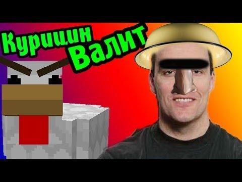 видео: Курицын Валит! Погром В Деревне! (chicken adventure) №3