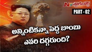Which Country Will Affected More If Nuclear War Comes? || #WorldWar3 || Story Board 02 || NTV