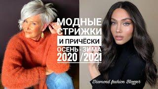 МОДНЫЕ ПРИЧЕСКИ, СТРИЖКИ И ЦВЕТ ВОЛОС НА ОСЕНЬ – ЗИМУ 20202021