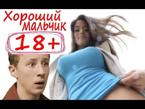 "18+ ""Хороший Мальчик"""