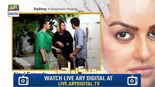 Meri Baji Episode 47 ( Teaser ) - Top Pakistani Drama