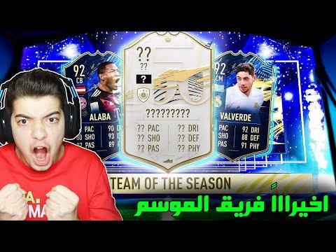 بكج الايكون البرايم وطلعلنا لاعب ازرق! ..! الطريق الى العالمية #86 ..! فيفا 21 FIFA 21 I