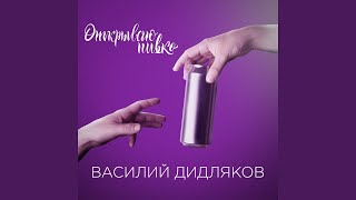 Download Открываю пивко Mp3 and Videos