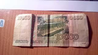 Обзор Купюры 10000 рублей 1995 года. Уголок Нумизмата.