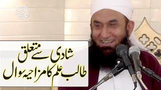 [Funny] Shadi Se Mutaliq Talib Ilm Ka Ma'zahiya Sawal - Molana Tariq Jameel Bayan 11-08-2018