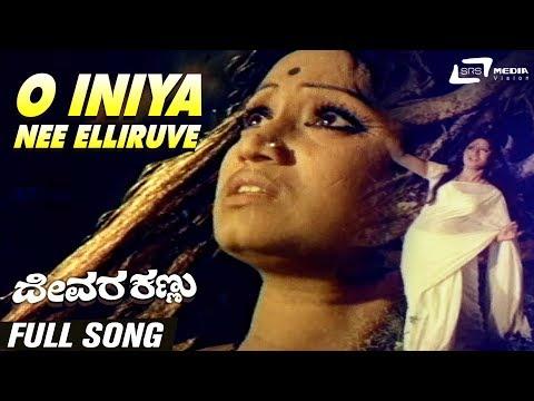 O Iniya Nee Elliruve | Devara Kannu | Jayalakshmi | Kannada Video Song
