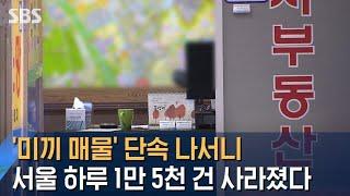 '미끼' 잡는다니까…서울서만 1만 5천 …