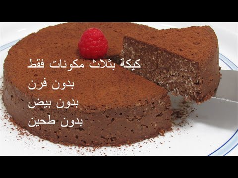 No Oven Chocolate Cake Only 3 Ingredients
