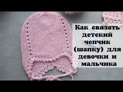Вязание спицами для детей парижанка