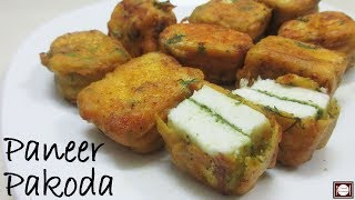 लज़ीज़ पनीर पकोड़ा बनाने का तरीका   पनीर पकोड़ा बनाने की विधि - Paneer Pakoda Recipe - Food Forever