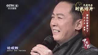 《中国文艺》 20201119 时光唱片 影视歌曲| CCTV中文国际 - YouTube