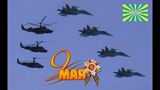 Пролет военной авиации на Параде Победы 2018 в Санкт-Петербурге