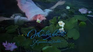 Христина Соловій - Синя Пісня ( audio)