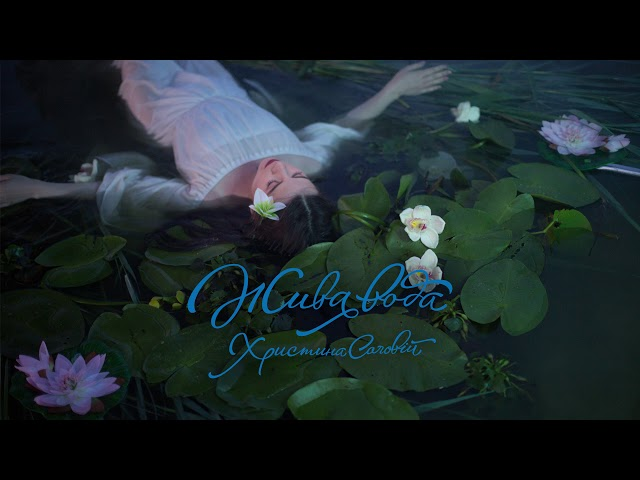 Христина Соловій - Синя Пісня (official audio)