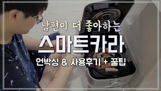 [신혼가전리뷰] 윤스테이 음식물 처리기 스마트카라 PC…