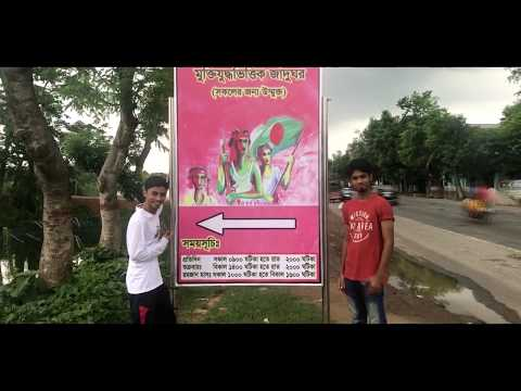 Travelling video of :'My District, My Pride' (Bogra)