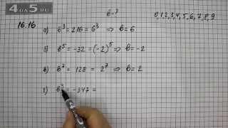 Упражнение 16.16. Алгебра 7 класс Мордкович А.Г.