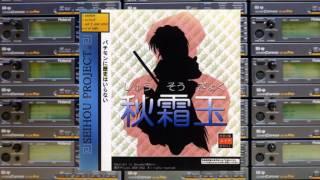 SC-88Pro - Dichromatic Lotus Butterfly ~ Ancients - Seihou Shuusou Gyoku OST Reimu Hakurei's Theme