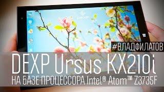 DEXP Ursus KX210i: на базе процессора Intel® Atom™ Z3735F