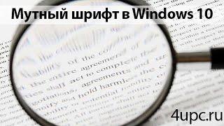 Мутный шрифт в Windows 10(Текстовая версия: http://4upc.ru/materials/show/mutnyj-shrift-v-windows-10 Сегодня расскажу как избавиться от мутных текстов в некот..., 2015-10-11T15:38:53.000Z)