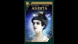 Аэлита - советский фантастический фильм о полете на Марс