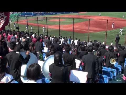 早慶戦2011年秋 校旗入場 校歌 エール交換