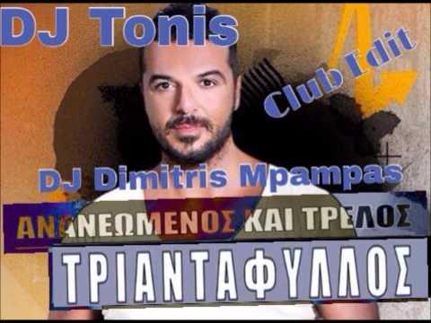 Dj Tonis Dj Dimitris Mpampas''Ananeomenos Kai Trellos''Club Edit feat Triantafyllos