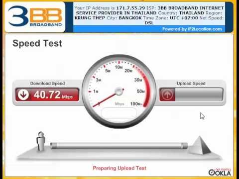 ทดสอบการใช้งาน 3BB internet ผ่าน speedtest ของ 3BB
