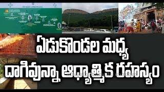 Unknown Facts About Tirumala Tirupati | tirumala yedukondalu names
