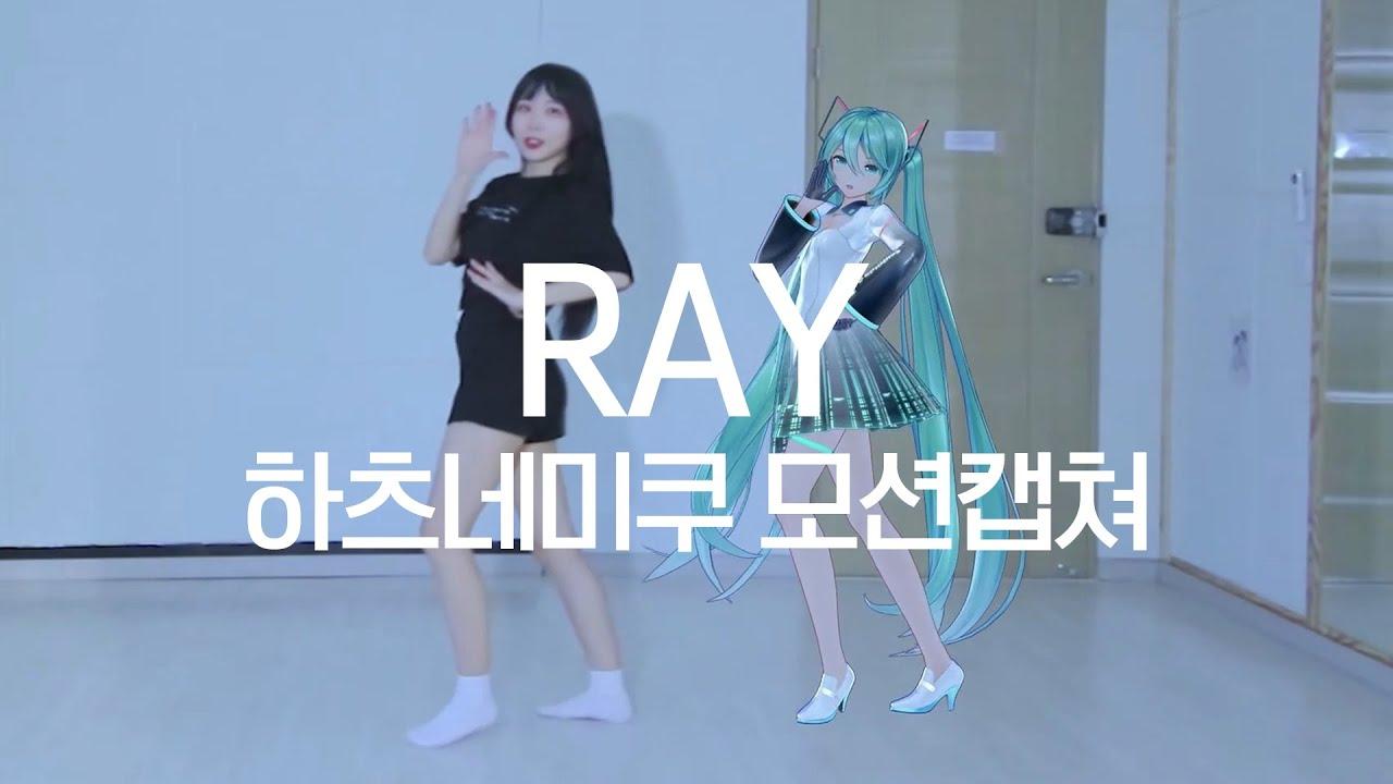 DANCE|RAY 하츠네미쿠 모션캡쳐
