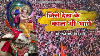New Ganpati song ganpati dj song ganesh chaturthi song 2019 jise dekh ke kaal deepak tiwari