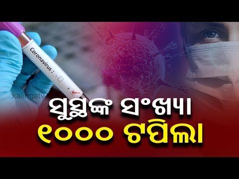 Breaking News: Covid-19 Recovered People Crosses 1000 Mark In Odisha    Kalinga TV