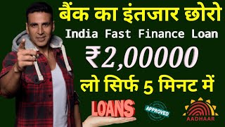 ऑनलाइन पर्सनल लोन कैसे ले   Instant Loan Without Documents   Easy Apply Loan all india