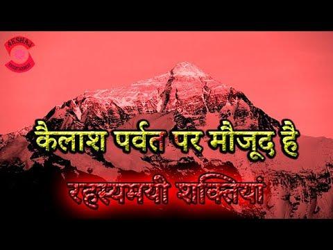 कैलाश पर्वत पर मौजूद है रहस्यमयी शक्तियां    The Mysterious Powers that Exist on Mount Kailash