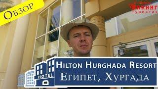 видео Отзывы об отеле » Continental Resort Hurghada (Континенталь Хургада) 5* » Хургада » Египет , горящие туры, отели, отзывы, фото