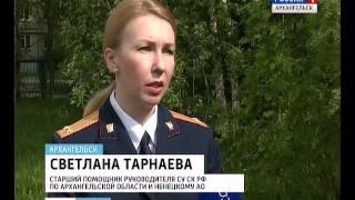 В Архангельске обнаружено тело 13-летней школьницы