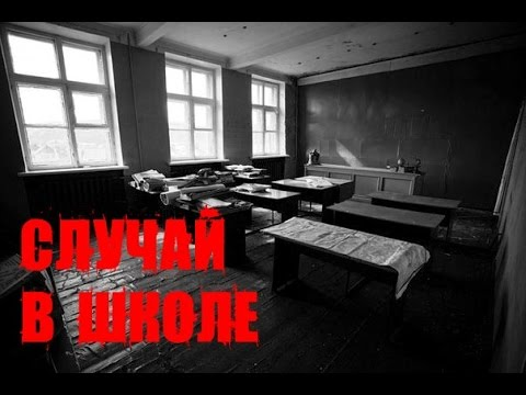 Страшные Истории - Случай В Школе