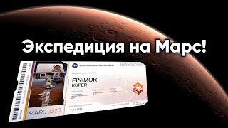 Экспедиция на Марс и всё о космическом агентстве NASA