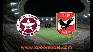 بث مباشر الاهلي المصري ضد النجمة لبناني (البطولة العربية)