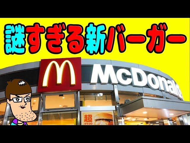 【マクドナルド】謎すぎるネーミングの新ハンバーガーの実態に迫る!