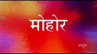 Nila Sapaan | MOHOR ft. Aadesh Kotal | Sonali Pawar | Pratik Belose | Akshay-Vinod | Vipul Ghangale