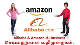 Find manufacturers on Alibaba for Amazon (Part 2)